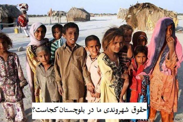 اینکه ایران در ژرفای فقر و فلاکت دست و پا می زند، در آن شکی نیست اما شرایط در بلوچستان آنقدر خراب است که دل هر انسان با وجدانی را به درد می آورد.