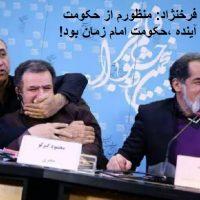"""طرح """"رژیم آینده"""" از سوی حمید فرخنژاد و لغو پرتاب یک موشک"""