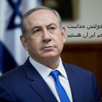 نتانیاهو به دوستی دو هزار و پانصد ساله مردم ایران و یهودیان اشاره کرد و پرسید : آیا در این مدت یک تیر از سوی یهودیان به سمت مردم ایران پرتاب شده است؟ او حساب حکومت ایران را از مردم ایران جدا نموده است و نشان داد که بخوبی از نارضایتی مردم ایرن درباره سیاست خارجی رژیم جمهوری اسلامی آگاهی دارد.