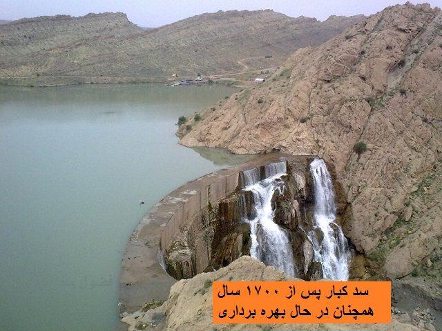 پلها، سدها و جاده های سنگفرش شده از ساسانیان حتی تا امروز باقیند. سد کبار پس از 1700 سال همچنان در حال بهره برداری است که یک رکورد نخسوب می شود.
