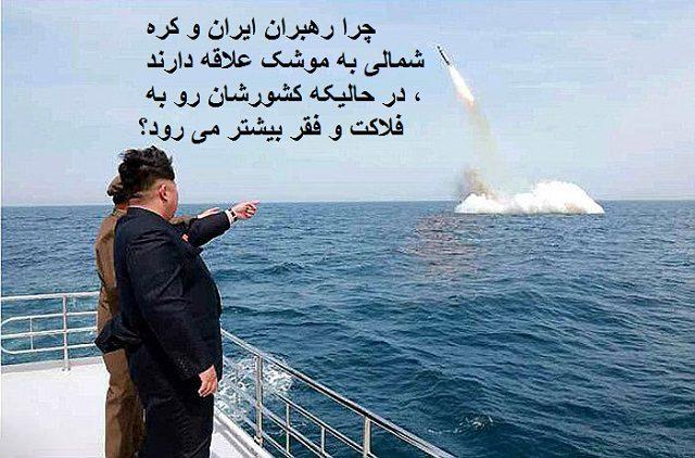 همواره آزمایشهای کره شمالی با یکی دو ماه فاصله ، به آزمایشهای ایران می انجامد و به نظر می رسد ایران و کره شمالی در این کار با یکدیگر همکاری دارند و برای رد گم کنی این آزمایشها را با فاصله از یکدیگر انجام می دهند. می توان حدس زد که کشور بحران زده کره شمالی هزینه های نظامی خود را از جیب آخوند تأمین می کند! در قبال آن هم برادران بیسواد و مفت خور دانشگاه مالک اُشتُر ، کپی آن موشکها را برداشته و در ایران آزمایش می نمایند.