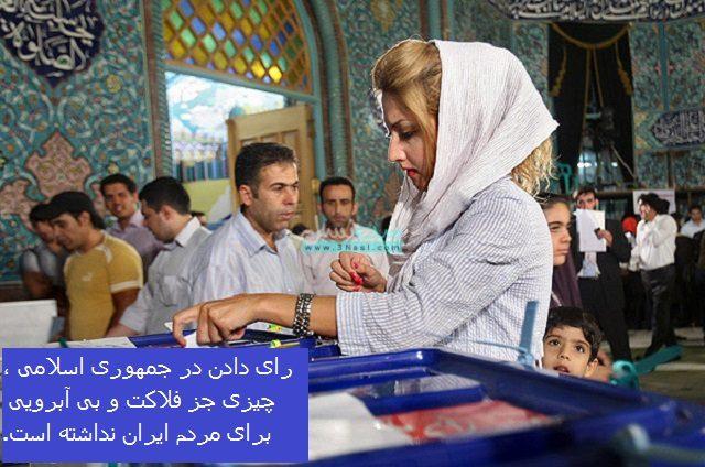 مردمی هم که پای صندوق رأی می روند و در محرم و 22 بهمن سنگ اسلام و انقلاب کذایی را به سینه می زنند ، اندکی بینش ندارند تا به این اوضاع و احوال خطرناک اعتراض نمایند. طبیعی است که دود این بی تفاوتی به چشم مردم خواهد رفت و اگر ایران دچار بحران و حتی جنگ شود ، اولین مقصر خود مردم هستند که 38 سال با هراس از رژیم خودکامه روز را به شب رساندن و نهایت آرزویشان شده است بازگشت میرحسین موسوی و کروبی جنایتکار!