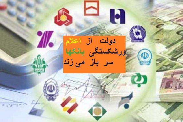 در ادامه این گزارش با توجه به معوقات بانکها و قطعی شدن عدم بازگشت این معوقات به بانکها ، صندوق بین المللی پول خواستار شفافیت و اعلام ورشکستگی بیشتر بانکهای ایرانی شده است.