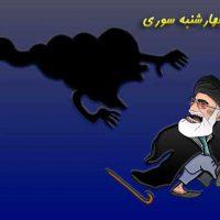 chahar-shanbeh-soori-iran-khamenei-running-away-from-fire