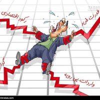 اعتراف صندوق بین المللی پول: اقتصاد ایران در سال آینده سقوط خواهد کرد.