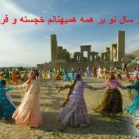 nowrooz-2014-celebrate-iran-iranian-new-year-640x424