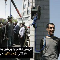 دار زدن با جرثقیل در ملأ عام. شکنجه و زجر کش کردن اعدامی با جرثقیل یکی از زشت ترین اعمال جمهوری اسلامی است. قربانی به آرامی زجر کش می شود چون نخاعش سالم است.