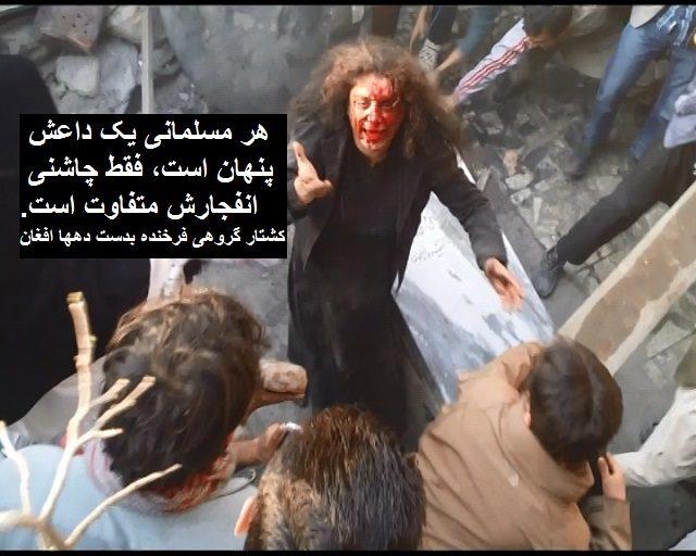 """ویدئوی کشتار دختر کابلی در شب عید دو سال پیش ثابت می کند که جهان با یک وحشی گری همه گیر از مسلمانان گرامی و اسلام """"عزیز"""" مواجه است!"""