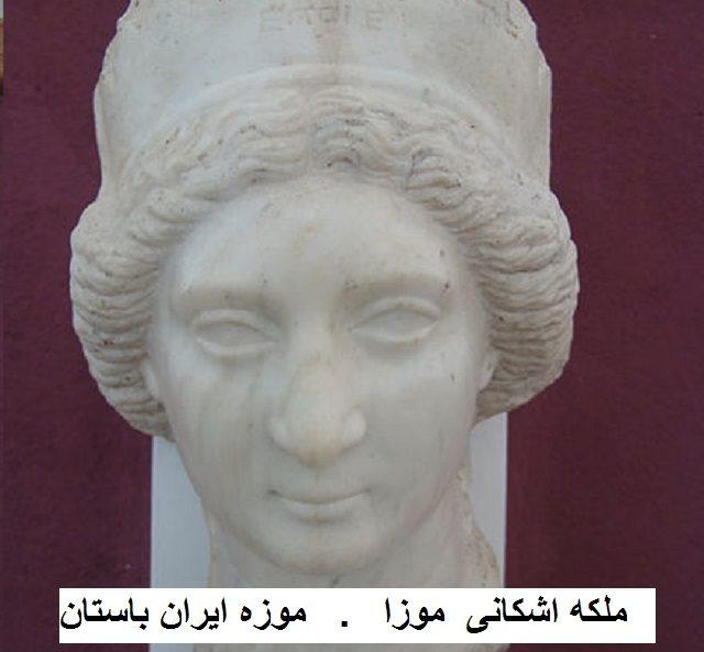 چند نفر از شما ملکه ترا موزا را می شناسید و از چه سلسله ای هست؟ چند نفر از شما دوستان ، مانی ، مزدک ، بزرگمهر و یا حتی مهرداد دوم را می شناسید؟ اینها افرادی بزرگ هستند که در تاریخ و سرنوشت ایران جایگاه ویژه ای دارند ولی بسیاری از ما شاید نام آنها را هم نشنیده باشیم.