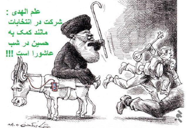 انتخابات در جمهوری اسلامی یک ویترین و دکور برای نمایش مشروعیت خود است. اگرچه مردم داخل ایران از دکوری بودن خیمه شب بازی انتخابات آگاهند ولی همواره فریب ملا را خورده اند و با هر روش که شده رژیم این عوام را به پای صندوق رأی کشانیده است.