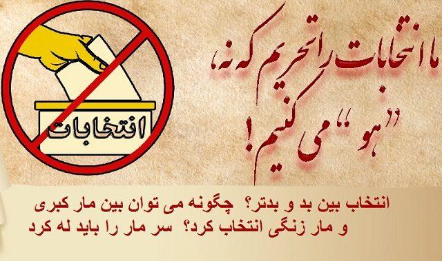 جناح بازی جمهوری اسلامی بسیار خنده آور است. حسن روحانی یکی از نیروهای امنیتی سالهای جنگ براحتی توانست بعنوان یک جناح مقابل خامنه ای رأی مردم را جلب کند ! رفسنجانی و اصلاح طلبان هر چه بعنوان نظام اسلامی است را قبول داشتند