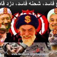 هر دانه رأی که داده شود ، رأی به خامنه ای و نظام اسلامی است