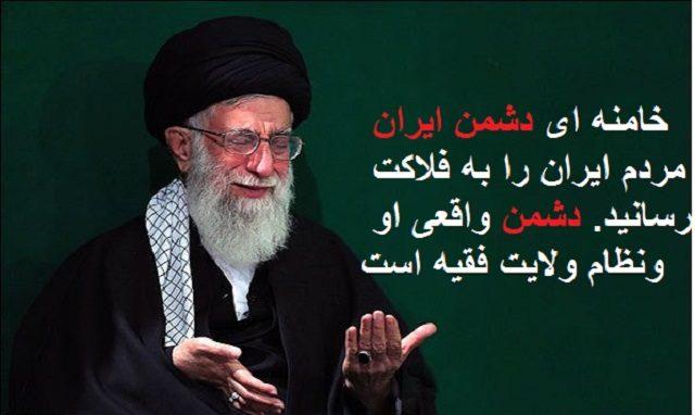 جان ، مال و ناموس مردم در دست آخوند وطن فروش است. ایران گروگان اینهاست در 38 سال هر کار که خواستند کردند. جنگ براه انداختند و میلیونها ایرانی را بخاک سیاه انداختند.