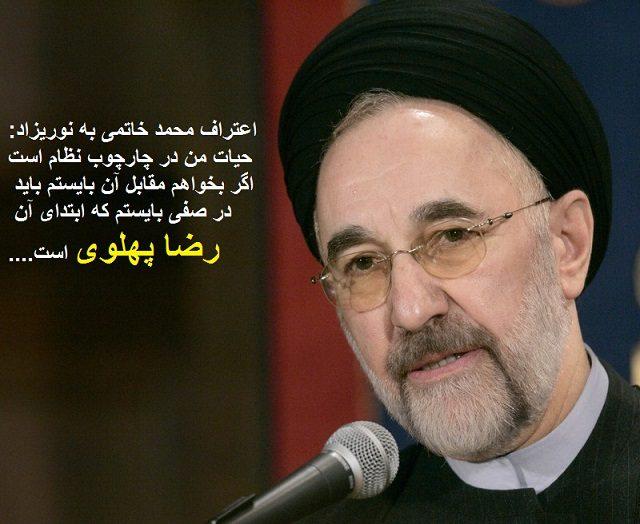 محمد خاتمی عملاً اعتراف می کند که رضا پهلوی محبوبترین فرد مخالف رژیم است .