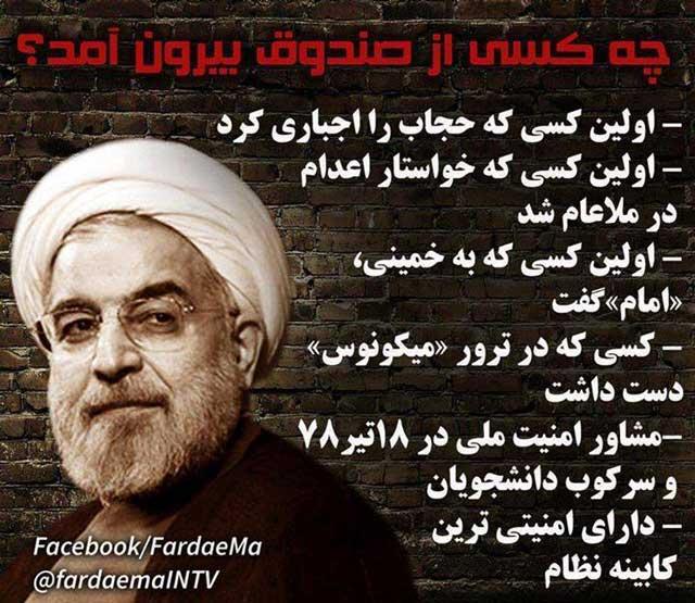 گرچه حسن روحانی نسبت به سایر شاخ شکسته های ولی فقیه دارای امتیازات برتری است ولیکن با توجه به گذشته سیاهه او، وی را نمی توان نماینده واقعی مردم ایران دانست.