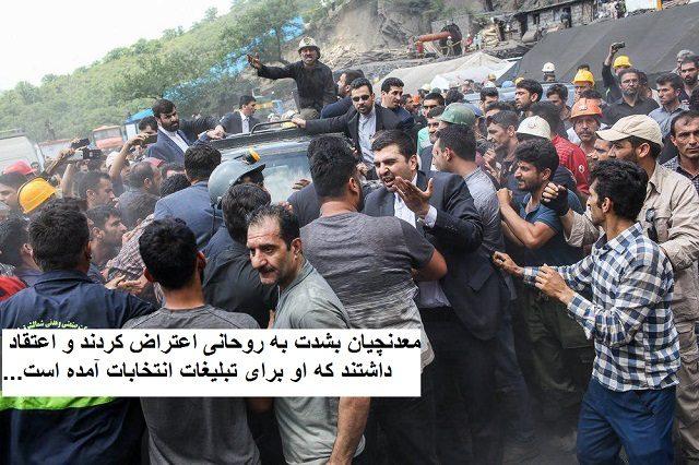 در فیلم منتشر شده توسط خبرگزاریهای محلی اعضای خانوادههای کارگران معدن علیه روحانی شعار میدادند و به خودرو او میکوبیدند.
