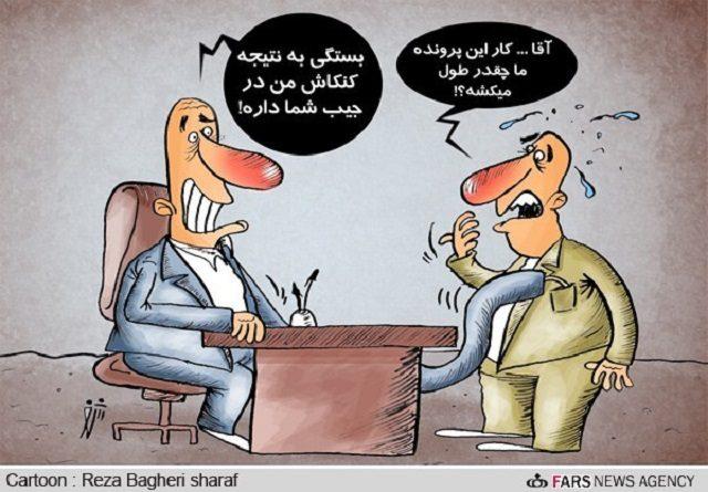 در اقتصاد هر مسئولی در ایران قانون خود را دارد. از یک رئیس گمرک گرفته تا یک کارمند بانک، شما با پدیده رشوه خواری مواجه هستید. حق قانونی شما را بشما نخواهند داد