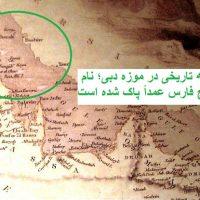 امریکا از نام ساختگی برای خلیج فارس استفاده کرد ولی رژیم ایران پاسخی نداد