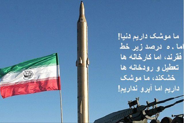 آبروی ایران و ایرانی بدست رژیم جمهوری اسلامی رفته، ما چه داریم بجز چند موشک با تکنولوژی شوروی سابق؟