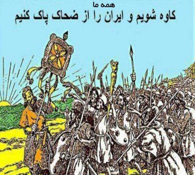 برای دفع شرآخوند در کشورمان و فرستادن آنان به گورستان، چاره ای جز اتحاد و همبستگی همه اقشار ملت ایران نیست.