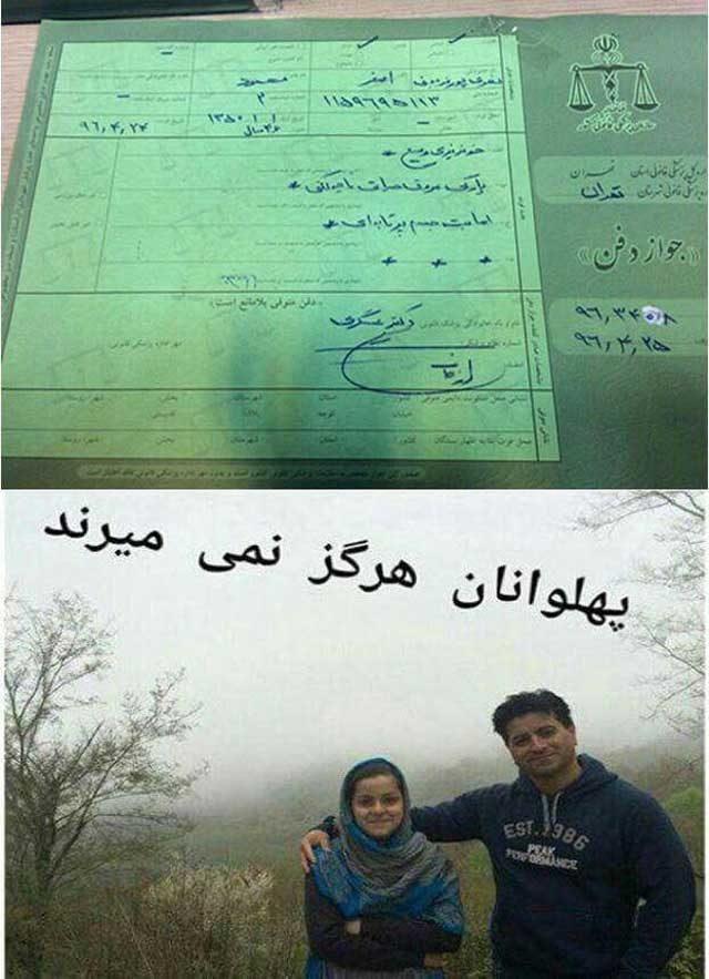 جواز دفن زنده یاد اصغر نحوی پور که رژیم علت آن ضربه جسمی به بدن او عنوان کرده!!!. و تیر اندازی مأمور جنایتکار رژیم را عنوان ننموده .