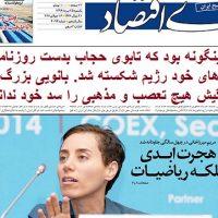 شماری از زنان نامدار ایران