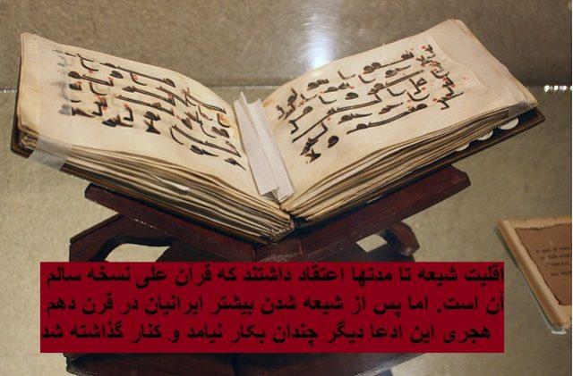 شیعیان تا قرنها اعتقاد داشته اند که قرآن نسخه عثمان ، درست نیست و متن درست آن نسخه علی بوده است.