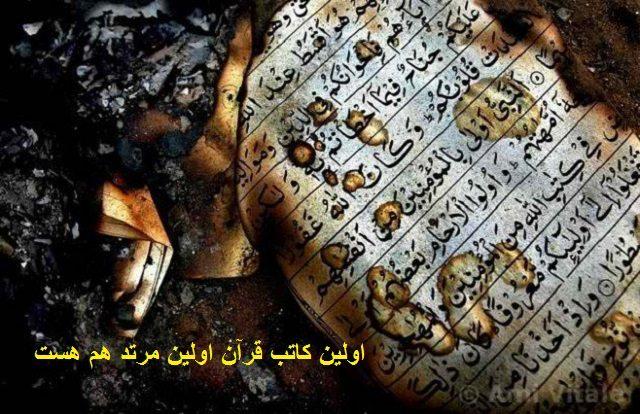 اولین کاتب قرآن گاهی برای زیبا شدن متن با اجازه محمد در قرآن تغییراتی می داد. روزی او به محمد گفت : مگر اینها وحی خدا نیست پس چرا آنها را تغییر می دهیم؟