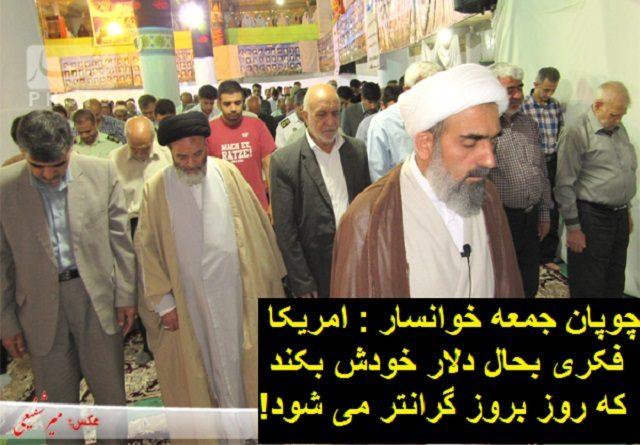 امام جمعه خوانسار درباره افزایش دلار و تحریمهای امریکا فرمودند....