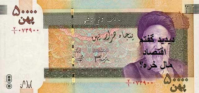 ایران بی ارزش ترین پول جهان را در حالی در اختیار دارد که منابع سرشار معدنی و کشاورزی داشت و با مدیریت درست می توانست ثروتمند باشد!