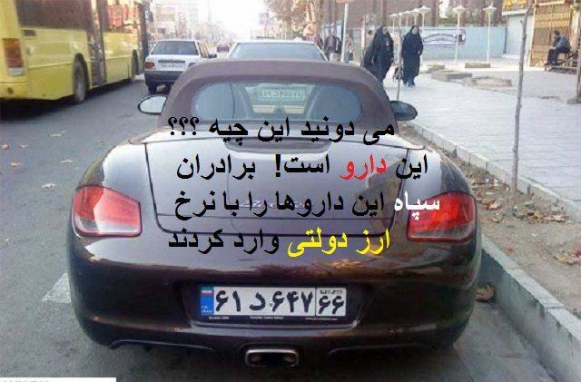 """در دولت احمدی نژاد باسم پیرزنی فقیر در روستایی دور افتاده از بوشهر 700 دستگاه پورشه با نرخ دولتی بعنوان """"دارو """" وارد شده بود!"""
