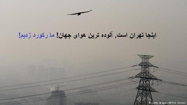 حاصل 38 سال دزدی و اختلاس این است. تهران خفه است!