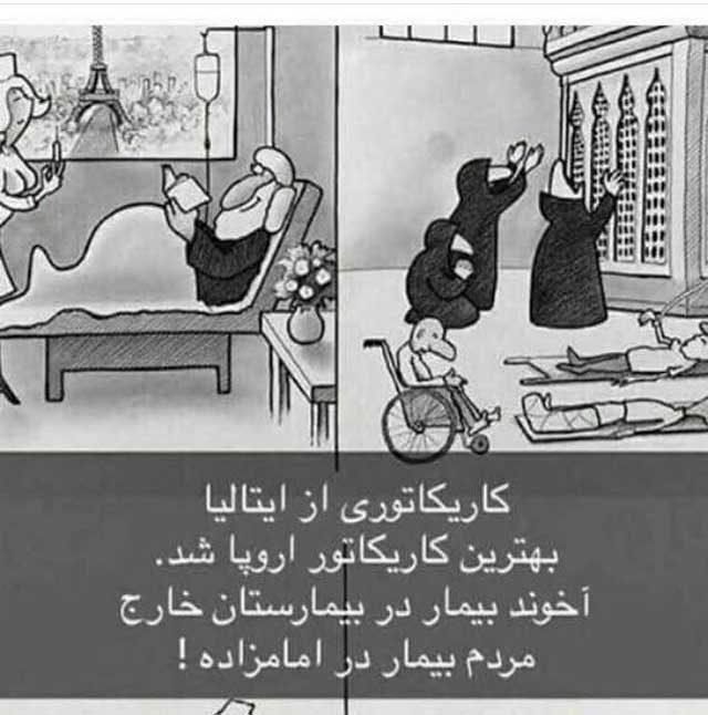 تفاوت میان خرافات و خردابدیشی را در این تصویر به خوبی می بینیم.