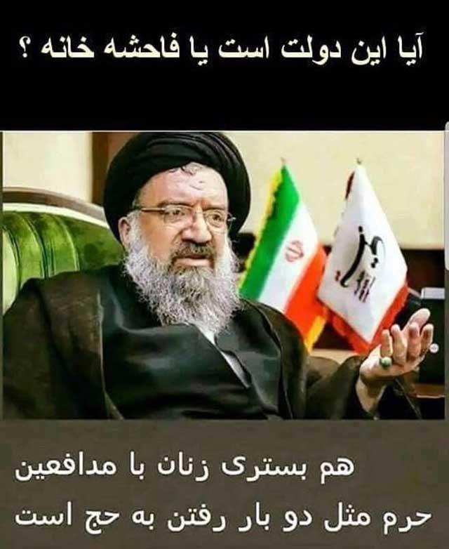 آخوند بی شرف کلاهبردار که زنان کشورمان را به روسپیگری و فحشا تشویق می کند!.