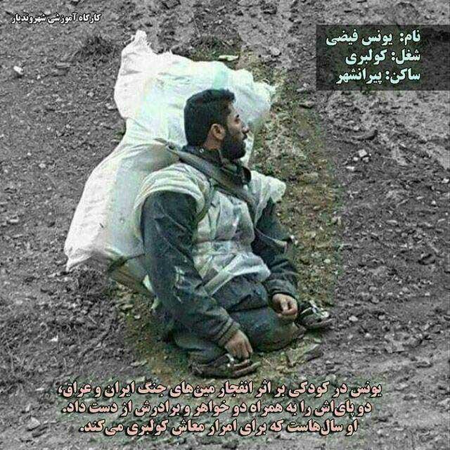 یونس, قربانی مضاف و دو بار جنایت رژیم کذائی اسلامی است: ۱- جنگ ساختگی خمینی با کشور عراق که در آن دو پای خود را از دست داده، ۲- فقر و بدبختی ناشی از دزدی و غارتگری های رژیم. حال او ناچار است برای امرار معاش و پشتیبانی از خانواده خود، با بدن ناقص و نداشتن پا و این حال نزار و در نهایت درماندگی کولبری کند. لعنت بر رژیم اسلامی، بستگان، مزدوران، و هوادارانش.