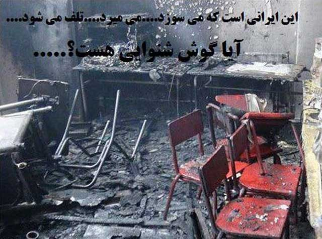 school-burned-by-fire-in-iran