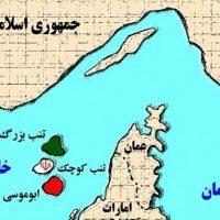 عرب نشین های جزایر جنوب خلیج فارس که حاکمان آنها علیه سیاست های ضد انسانی ولایت فقیه جبهه واحدی برای حمله به ایران را تشکیل داده اند.