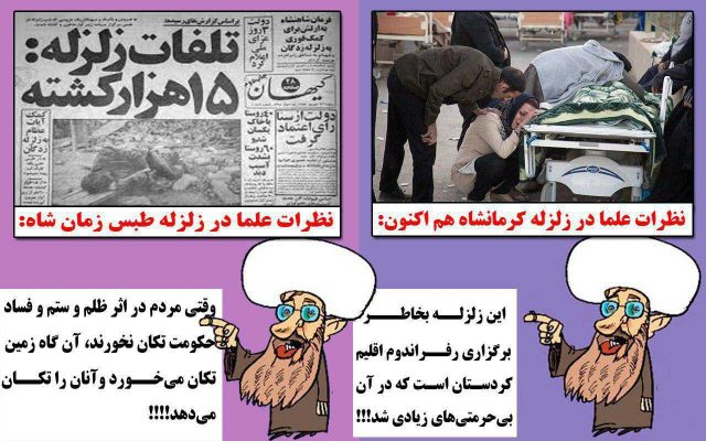 tkaan-Khordn-Mardom-newspaper-iran-earthquake