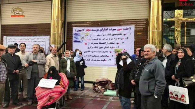 تظاهرات مردم علیه مؤسسه مالی و پس انداز دزد و غارتگر گاسپین تحت ارشاد و احتمالاً خانواده کثیف خامنه ای در شماری از شهرهای ایران.